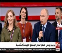بث مباشر| بوتين يلقي خطابا خلال اجتماع الجبهة الشعبية بموسكو