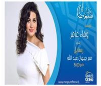 اليوم.. وفاء عامر ضيفة «رسايل» مع جيهان عبد الله