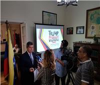 في مؤتمر صحفي.. فنزويلا تدين الحصار الأمريكي