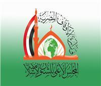 ننشر تفاصيل مؤتمر «الأعلى للشئون الإسلامية» الـ30 لعام 2019