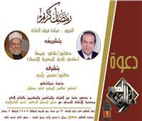 علي جمعة ضيف «صالون المحور» في أمسية رمضانية يحيها «الكحلاوي»