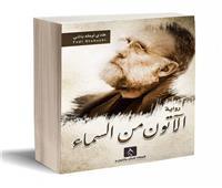 """دار الهالة تصدر رواية """"الآتون من السماء"""" للسوري فادي باشي"""