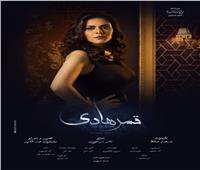 خاص| هاجر عفيفي: «قمر هادي»قدمني للجمهور بشكل جديد.. وسعيدة بالردود