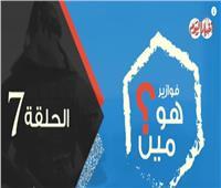 فوازير رمضان 2019| فزورة «هو مين ؟».. الحلقة 7