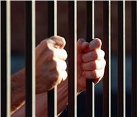 السجن 7 سنوات لقاتل جاره بالشرقية
