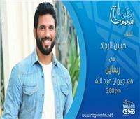حسن الرداد يوجه «رسايل» لإيمي سمير غانم مع جيهان عبد الله
