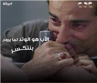 «عاوزك شديد يا ولدي».. الجمهور يتفاعل مع «بركة» بعد وفاة والده