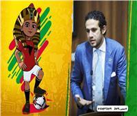 محمد فضل يكشف مفاجآت رحلة تميمة أمم إفريقيا 2019