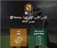 صور|4 خطوات لتسجيل طلب بطاقة المشجع في أمم إفريقيا 2019