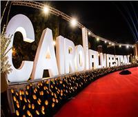 «نجوم الغد العرب» في مهرجانالقاهرة السينمائي الدولي