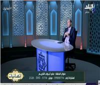 فيديو| الشيخ النواوي يكشف عن الآية التي استقبلها الصحابة بالبكاء