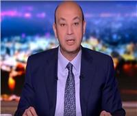 شاهد | أول تعليق لـ« عمرو أديب» على مباراة الزمالك ونهضة بركان المغرب بالكونفيدرالية