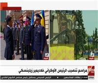 بث مباشر | مراسم تنصيب الرئيس الأوكراني