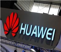 «بلومبرج»: شركات تكنولوجية أمريكية بارزة تبدأ قطع إمدادات حيوية عن «هواوي»