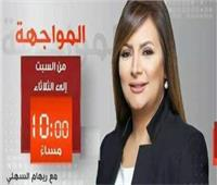 الليلة.. ريهام السهلي تستضيف آخر سفراء مصر بتركيا في «المواجهة»