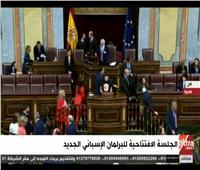 بث مباشر| الجلسة الافتتاحية للبرلمان الإسباني الجديد