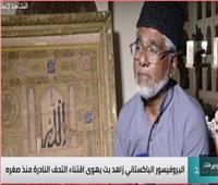 فيديو| متحف يضم مخطوطات نادرة للمصحف الشريف بباكستان