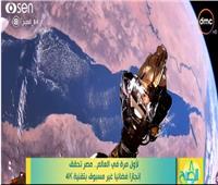 فيديو| «ايجي ساتA»يحقق إنجازًا فضائيًا غير مسبوق بالتقاط فيديو بتقنية 4K