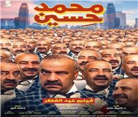 رسمياً.. طرح فيلم «محمد حسين» في عيد الفطر