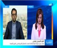 فيديو| «باحث» يوضح سبب رفض إيران التفاوض مع الولايات المتحدة