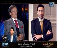 فيديو| رسالة نارية من مصطفى يونس لـ«علاء صادق وأبو تريكة»