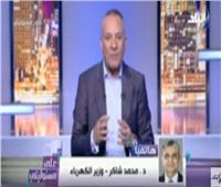بالفيديو| وزير الكهرباء: «زيادة الأسعار تنتهي عام 2022»