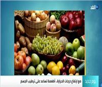 شاهد| أهم الأطعمة التي تساعد على ترطيب الجسم في فصل الصيف