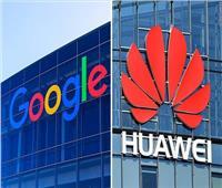 شاهد| كيف تنعكس حرب تكسير العظام بين «جوجل وهواوي» على المستخدمين