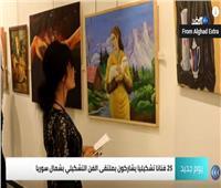 شاهد| انطلاق الملتقى الثاني للفن التشكيلي بسوريا
