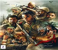 الماسة تطلق البوستر الرسمي لفيلم «الممر» لأحمد عز