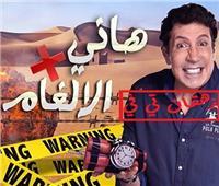 أحمد شيبة يقع في فخ «ألغام» هاني رمزي