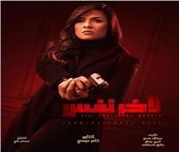 ياسمين عبد العزيز تنتهي من تصوير «لآخر نفس»