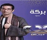 الحلقة الـ17 من «بركة».. كمين عمرو سعد يصيب عصابة «كساب» بالذعر
