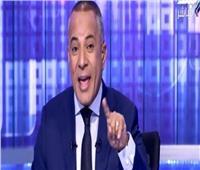 فيديو| أحمد موسى يحذر من بيع تذاكر كأس الأمم الإفريقية بالسوق السوداء