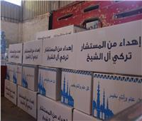 صور| «كراتين رمضان» هدية تركي آل الشيخ للمحتاجين بالمحافظات