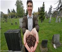 واشنطن تقر قانونا لاستخدام جثث الموتى في الزراعة