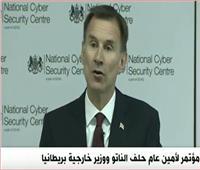 بث مباشر| مؤتمر لأمين عام حلف الناتو ووزير خارجية بريطانيا