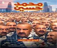 محمد سعد ينفرد بالبوستر الدعائي لفيلمه الجديد