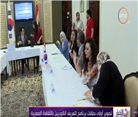 شاهد| برنامج السلام عليكم لتعريف الكوريين بالثقافة المصرية