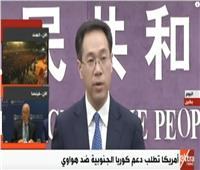 شاهد| أمريكا تطلب دعم من كوريا الجنوبية ضد هواوي