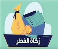 موشن جرافيك| الإفتاء ترد على من يحرمون إخراج زكاة الفطر نقودًا