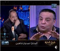 فيديو| خالد الصاوي للمنتج ممدوح شاهين: «هاخد حقي تالت ومتلت»