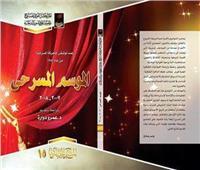 ياسر صادق: تطوير ومنهجة التوثيق بالمركز القومي للمسرح