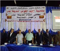 بالصور.. رئيس جامعة حلوان يشارك في احتفالية تكريم حملة القرآن الكريم ببدر