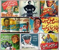 ذكرى وفاة «أبو ضحكة جنان»| 15 فيلمًا باسم «إسماعيل ياسين»