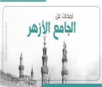 إنفوجراف| لمحات عن الجامع الأزهر في ذكرى تأسيسه الـ١٠٧٩