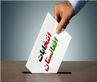 خاص| دبلوماسي أفغاني: إجراء الانتخابات الرئاسية في موعدها
