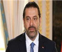 رئيس وزراء لبنان: موازنة 2019 بداية طريق طويل لبلوغ الأمان الاقتصادي