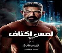 في الحلقة 21 من «لمس اكتاف».. ياسر جلال يتخلص من أزماته المالية