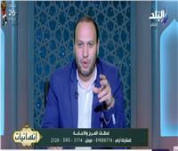 بالفيديو  الشيخ إسلام النواوي: لا زكاة على ذهب الزينة